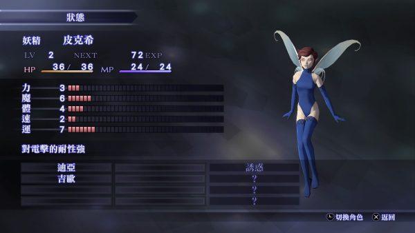 shin-megami-tensei-iii-nocturne-hd-remaster-screenshot-08-ps4-zh-hk-05oct20